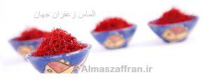 بیشترین تولید زعفران صادراتی در جهان