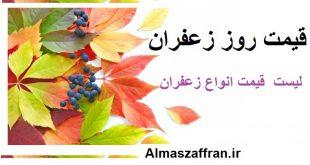 قیمت هر گرم زعفران صادراتی آذر97