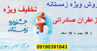 جشنواره زمستانه فروش زعفران