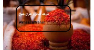 قیمت زعفران ارگانیک