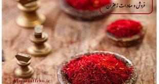 daily-price-of-torbat-heydariyeh-saffron