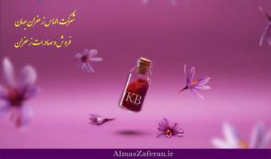 قیمت زعفران گرمی امروز چند؟