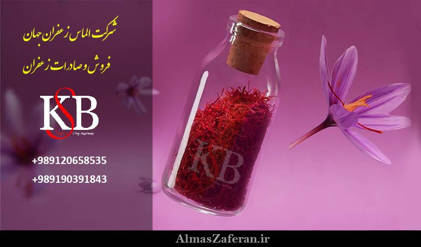 قیمت فروش زعفران مثقالی در بازار