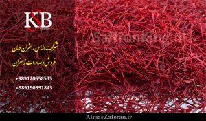قیمت امروز زعفران در بازار