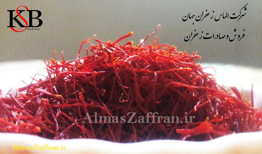 خرید زعفران صادراتی در تهران