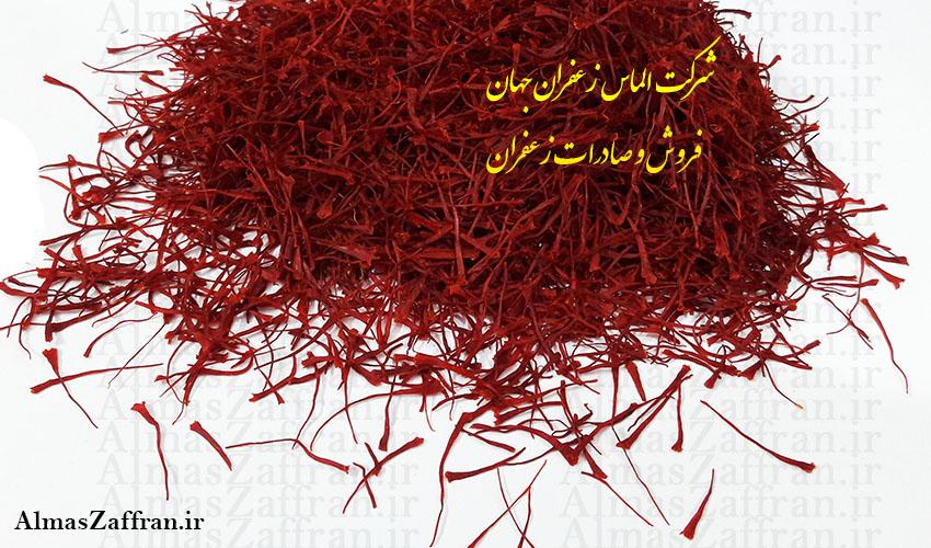 روش خرید و فروش بهترین زعفران صادراتی ایران
