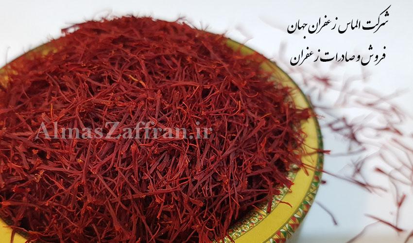 قوانین صادرات زعفران و ویژگیهای زعفران صادراتی