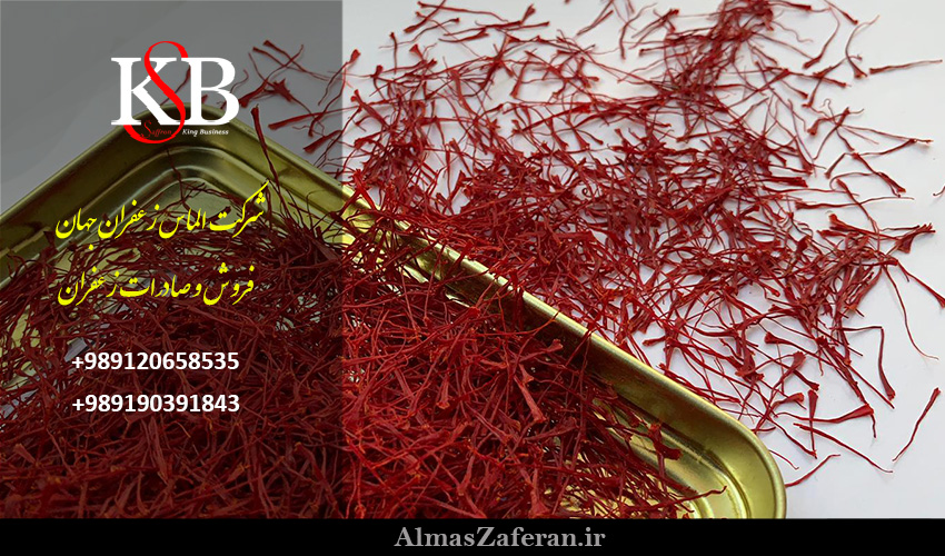 کیفیت زعفران صادراتی در بازار چگونه تعیین می شود؟