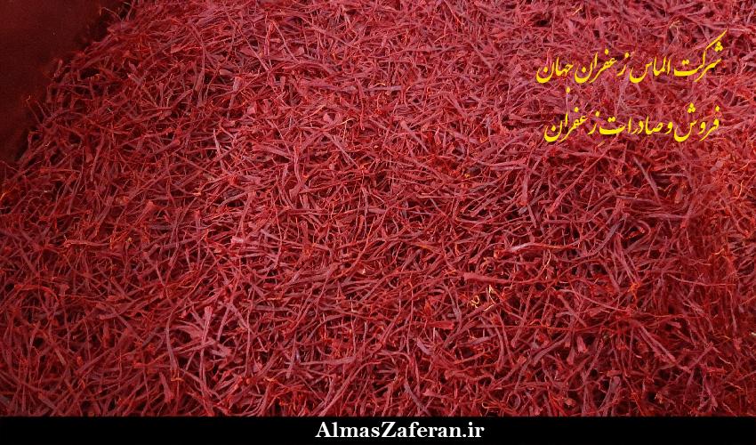 فروش هر کیلو زعفران در تهران