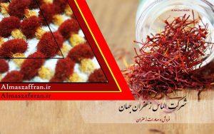 خرید و فروش زعفران عمده چگونه است؟