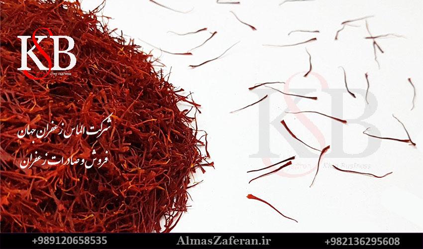 مرکز فروش زعفران مشهد