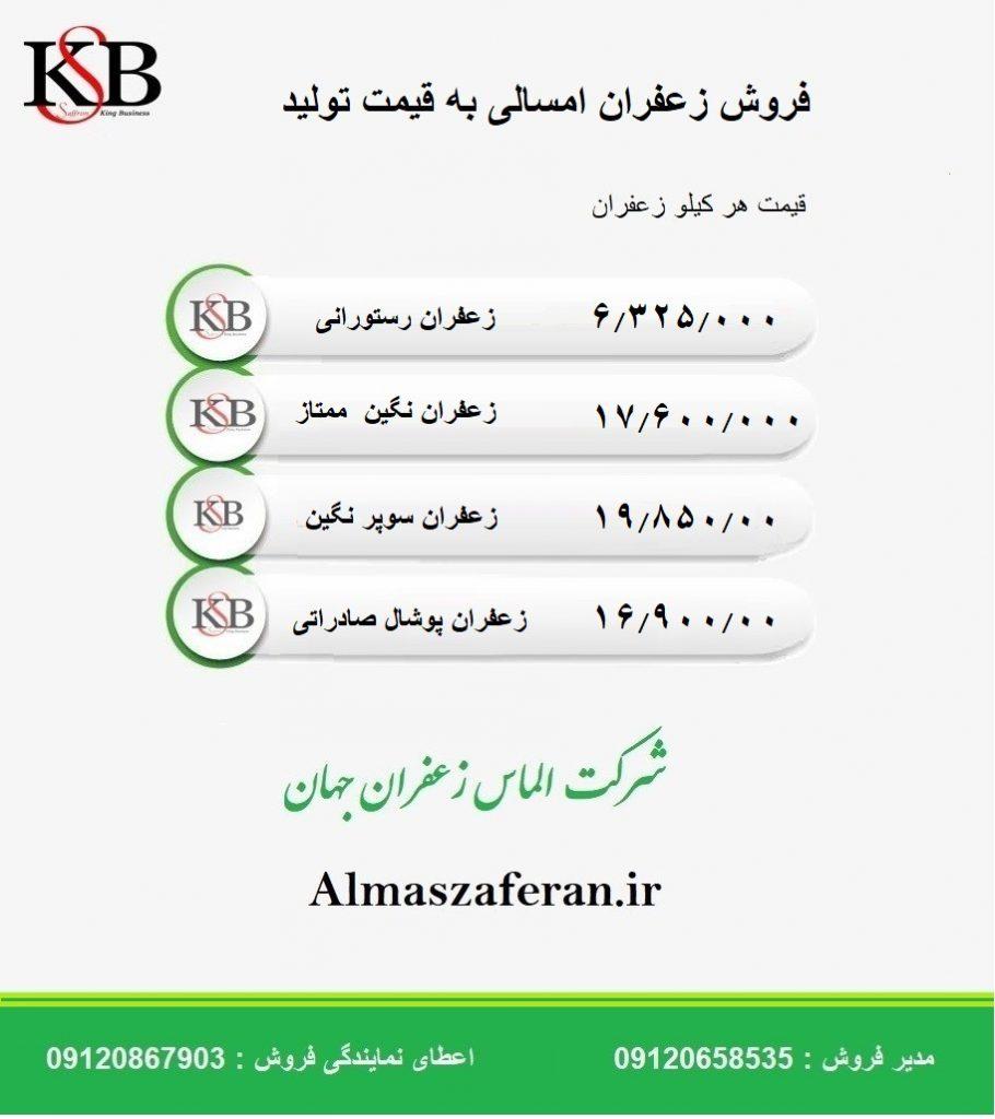 قیمت خرید عمده زعفران فله