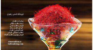 خرید زعفران سرگل در فروردین