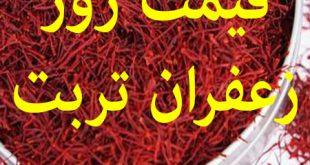 قیمت روز زعفران تربت سال جدید