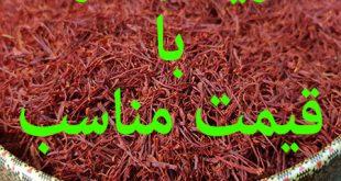 خرید زعفران با قیمت مناسب