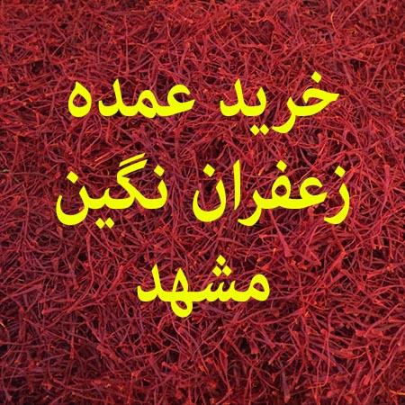 خرید عمده زعفران نگین مشهد