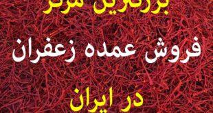 بزرگترین مرکز فروش عمده زعفران در ایران کجاست؟
