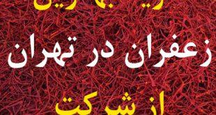 خرید بهترین زعفران در تهران