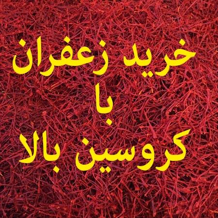 خرید زعفران با کروسین بالا