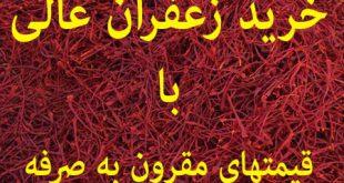 زعفران عالی قیمت های مقرون به صرفه