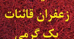قیمت زعفران قائنات یک گرمی