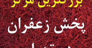 مرکز پخش زعفران در تهران
