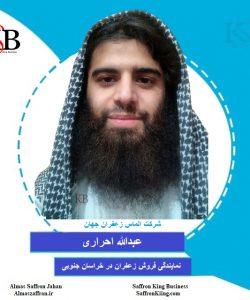 نمانیدگی فروش زعفران در خراسان جنوبی - Copy